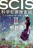 SCIS 科学犯罪捜査班II~天才科学者・最上友紀子の挑戦~ (光文社文庫)