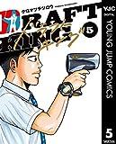 ドラフトキング 5 (ヤングジャンプコミックスDIGITAL)