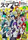 スマプロ! コミックアンソロジー 【電子限定おまけマンガ付き】 (コスモ)