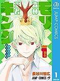 森林王者モリキング 1 (ジャンプコミックスDIGITAL)