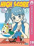 HIGH SCORE 19 (りぼんマスコットコミックスDIGITAL)