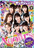 ヤングジャンプ 2020 No.33&34合併号
