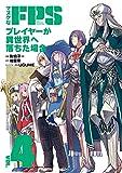 マヌケなFPSプレイヤーが異世界へ落ちた場合(4) (角川コミックス・エース)
