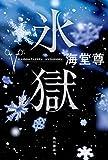 氷獄【電子特典付き】 (角川書店単行本)