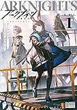 アークナイツ コミックアンソロジー VOL.1 (DNAメディアコミックス)