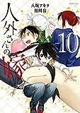 人外さんの嫁: 10【電子限定描き下ろしマンガ付】 (ZERO-SUMコミックス)