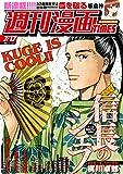 週刊漫画TIMES 2020年7/17号 [雑誌] (週刊漫画TIMES)