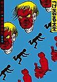 つげ義春大全 第五巻 剣心一路 幕末風雲伝 (コミッククリエイトコミック)