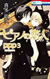 ピアノの恋人 ppp【電子限定描き下ろし付き】 3 (花とゆめコミックススペシャル)