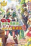 アラフォー少女の異世界ぶらり漫遊記2 (レジーナブックス)