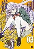 強制レンアイ (3) (バンブーコミックス)