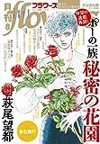月刊flowers 2020年8月号