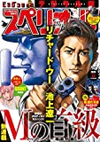 ビッグコミックスペリオール 2020年14号