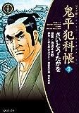 鬼平犯科帳 57巻 (SPコミックス)