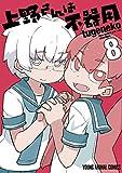 上野さんは不器用 8 (ヤングアニマルコミックス)