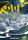 ペリリュー ─楽園のゲルニカ─ 9 (ヤングアニマルコミックス)