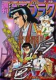 漫画ゴラク 2020年 7/10 号