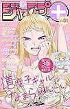 ジャンプ+デジタル雑誌版 2020年31号 (ジャンプコミックスDIGITAL)