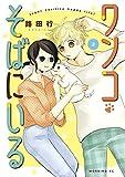 ワンコそばにいる(3) (コミックDAYSコミックス)