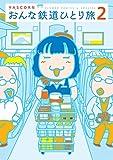 おんな鉄道ひとり旅(2) (フラワーコミックススペシャル)
