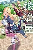 鍛冶屋ではじめる異世界スローライフ 2 (カドカワBOOKS)