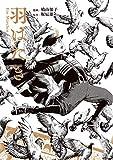 羽ばたき Ein Marchen (ビームコミックス)