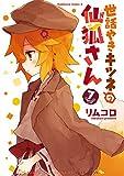 世話やきキツネの仙狐さん(7) (角川コミックス・エース)