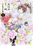 大江戸下町こもり堂 5 (ネクストFコミックス)