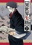 異世界失格(2) (ビッグコミックス)