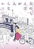 夫のちんぽが入らない(5) (ヤングマガジンコミックス)