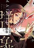 乙女の群像 みやこかっく作品集 (ビームコミックス)