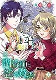 調香師と恋の魔法【電子単行本】 2 (プリンセス・コミックス プチプリ)