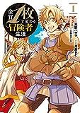 金貨1枚で変わる冒険者生活 1巻 (デジタル版ガンガンコミックスONLINE)