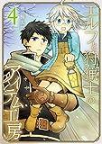 エルフと狩猟士のアイテム工房 4巻 (デジタル版ガンガンコミックス)