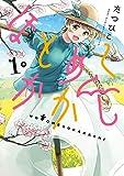 ほとめくかかし 1巻 (デジタル版ビッグガンガンコミックス)