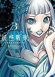 妖怪戦葬 3巻 (デジタル版ガンガンコミックスUP!)
