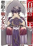 百錬の覇王と聖約の戦乙女21 (HJ文庫)