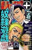 ジャンプ+デジタル雑誌版 2020年32号
