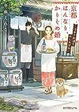 京都はんなり、かりそめ婚 洛中で新酒をめしあがれ (ポプラ文庫ピュアフル)