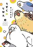 うずらのじかん3 (リュエルコミックス)