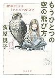 もうひとつの空の飛び方 『枕草子』から『ナルニア国』まで (角川文庫)