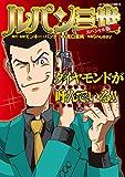 ルパン三世 スペシャル版 (アクションコミックス)