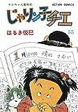 じゃりン子チエ【新訂版】 : 53 (アクションコミックス)