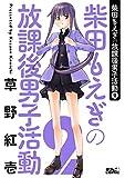 柴田もえぎの放課後男子活動 : 2 (アクションコミックス)