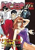 ルパン三世M Neo : 1 (アクションコミックス)