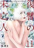 復讐の未亡人 : 11 (アクションコミックス)