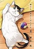 猫暮らしのゲーマーさん(4) (少年サンデーコミックススペシャル)