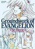 新世紀エヴァンゲリオン 劇場版原画集 Groundwork of EVANGELION The Movie 1