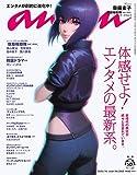anan(アンアン) 2020年 7月15日号 No.2208