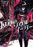 反逆のソウルイーター【コミック版】 1~The revenge of the Soul Eater~ (アース・スターコミックス)